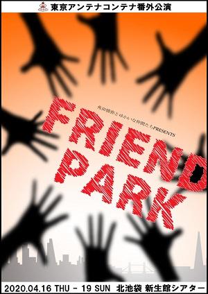 「FRIEND PARK」
