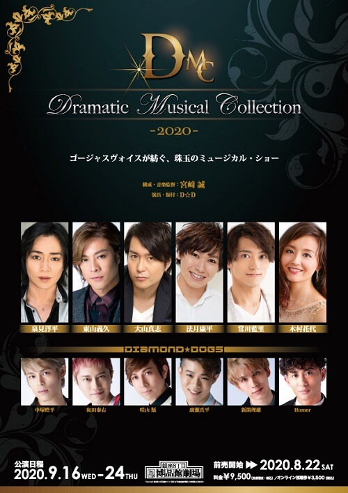 「Dramatic Musical Collection 2020」