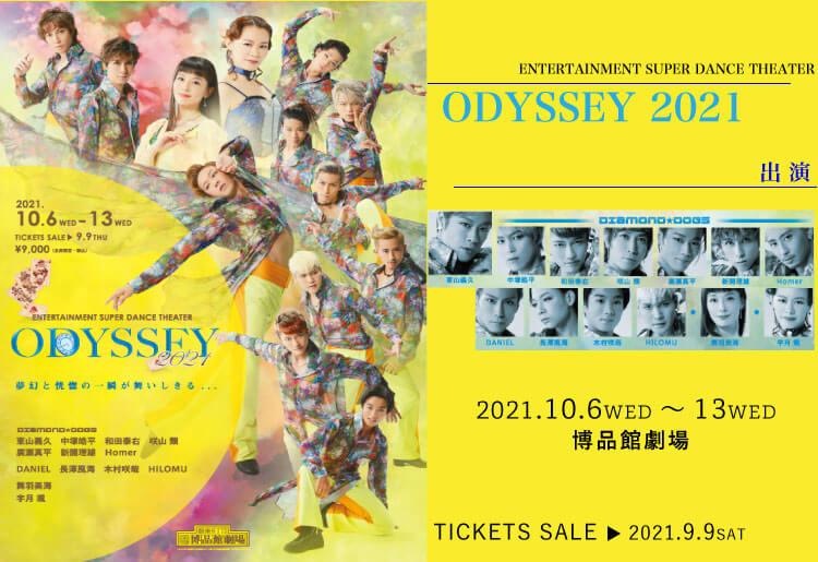 odyssey2021